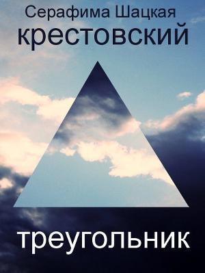 Крестовский треугольник