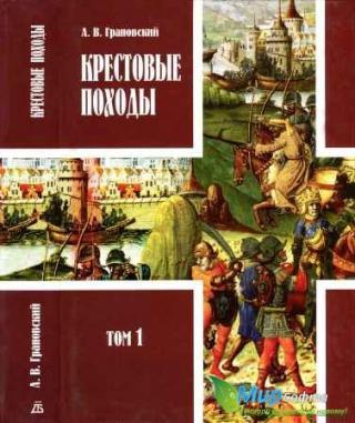 КРЕСТОВЫЕ ПОХОДЫ. В двух томах. Том 1