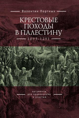 Крестовые походы в Палестину (1095–1291). Аргументы для привлечения к участию