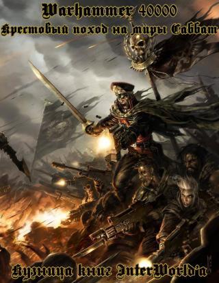 Крестовый поход на миры Саббат: Омнибус
