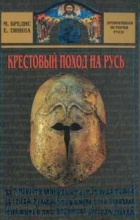 Крестовый поход на Русь