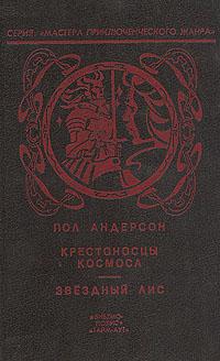 Крестовый поход в небеса (Крестоносцы космоса)