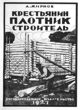 Крестьянин плотник-строитель