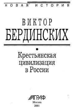 Крестьянская цивилизация в России