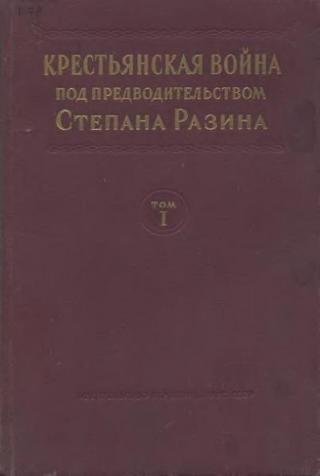 Крестьянская война под предводительством Степана Разина [Сборник документов. Том I. 1666 - июнь 1670 гг]