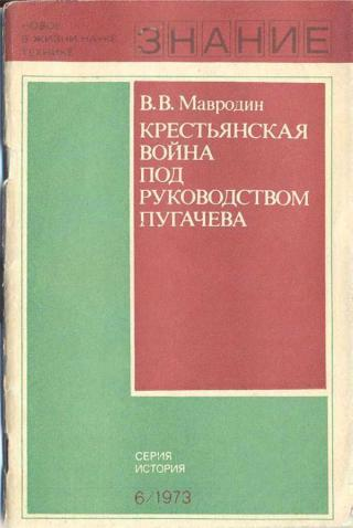 Крестьянская война под руководством Пугачева
