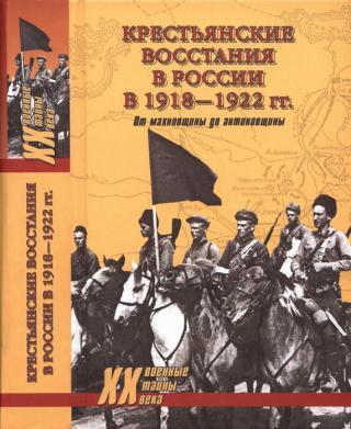 Крестьянские восстания в России в 1918—1922 гг. От махновщины до антоновщины