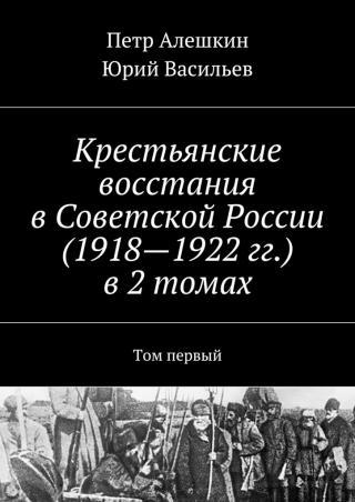 Крестьянские восстания в России в1918-1922гг. От махновщины до антоновщины