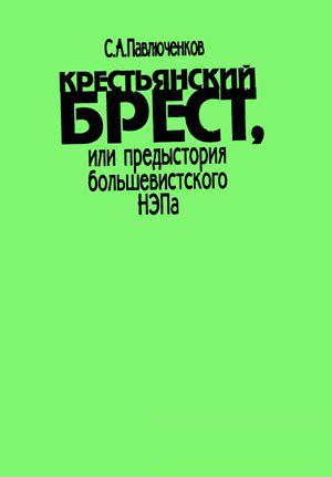 Крестьянский брест, или предыстория большевистского НЭПа