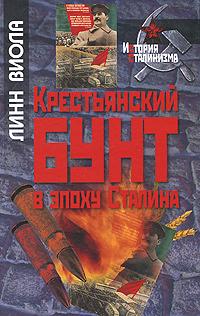 Крестьянский бунт в эпоху Сталина [Коллективизация и культура крестьянского сопротивления]