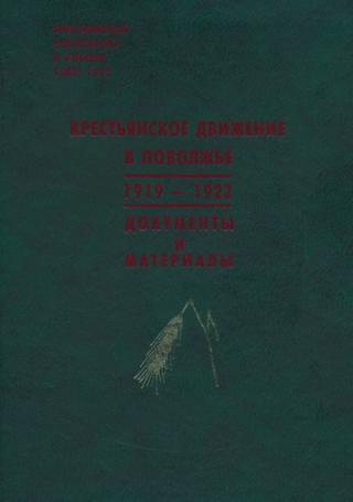 Крестьянское движение в Поволжье. 1919—1922 гг. Документы и материалы