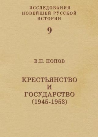 Крестьянство и государство (1945-1953)