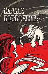 Крик мамонта (сборник)