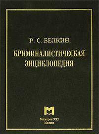 Криминалистическая энциклопедия