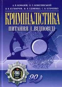 Криміналістика
