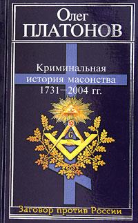 Криминальная история масонства 1731–2004 года