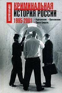 Криминальная история России. 1995 – 2001. Курганские. Ореховские. Паша Цируль