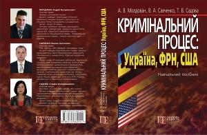 Кримінальний процес: Україна, ФРН, США