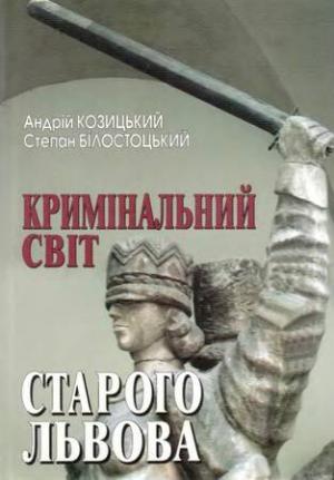 Кримінальний світ старого Львова