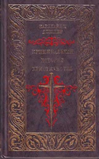 Криминальная история христианства. Том 1