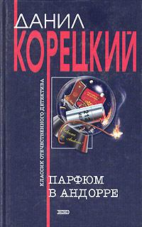 Криминальные приключения (сборник)
