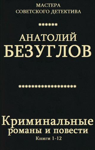 Криминальные романы и повести. Книги 1 - 12 [компиляция]
