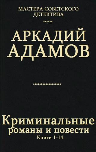 Криминальные романы и повести. Книги 1 - 14 [компиляция]