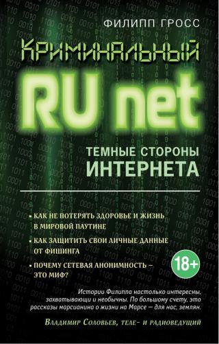 Криминальный RUnet [Темные стороны Интернета]