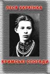 Кримськи спогади