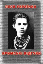 Кримські відгуки