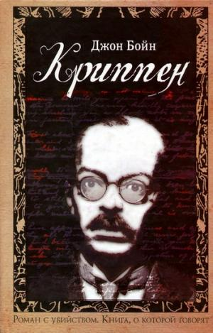 Криппен [Crippen. A Novel of Murder-ru]