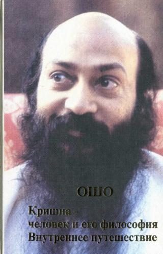 Кришна: человек и его философия. Внутреннее путешествие