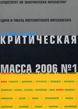 Критическая Масса, 2006, № 1