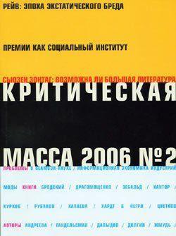 Критическая Масса, 2006, № 2