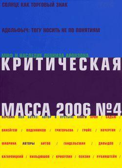 Критическая масса, №4 за 2006