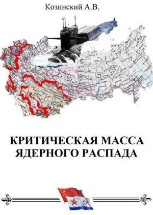 КРИТИЧЕСКАЯ МАССА ЯДЕРНОГО РАСПАДА. книга первая.
