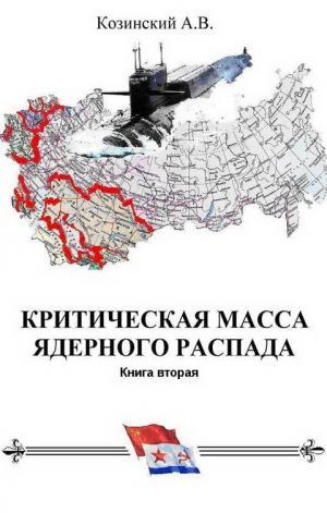 КРИТИЧЕСКАЯ МАССА ЯДЕРНОГО РАСПАДА. книга вторая.