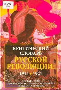 Критический словарь Русской революции: 1914-1921