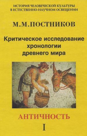 Критическое исследование хронологии древнего мира. Античность. Том 1