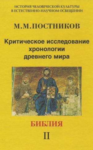 Критическое исследование хронологии древнего мира. Библия. Том 2