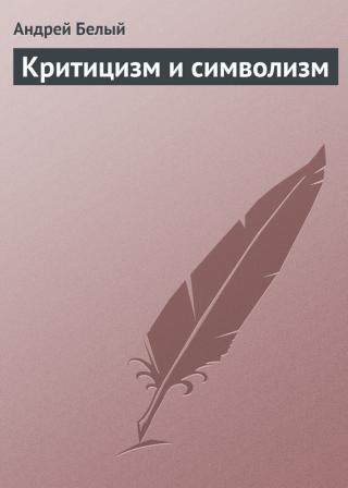 Критицизм и символизм