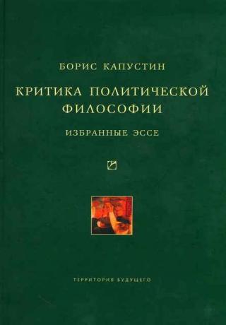 Критика политической философии: Избранные эссе