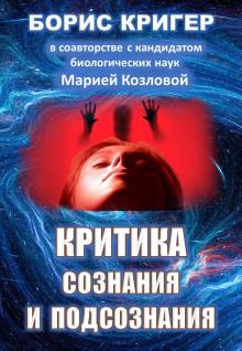 Критика сознания и подсознания