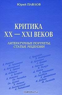 Критика XX-XXI веков. Литературные портреты, статьи, рецензии