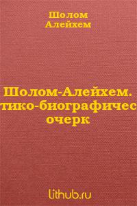 Критико-биографический очерк