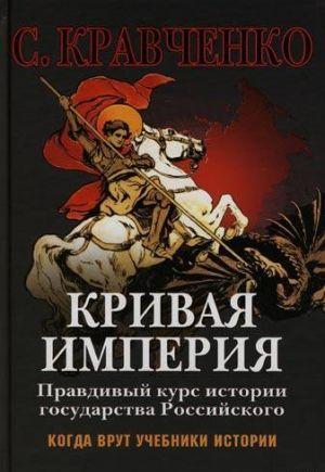 Кривая Империя. Книга I. Князья и Цари