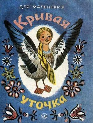 Кривая уточка (худ. А. Владимирская)