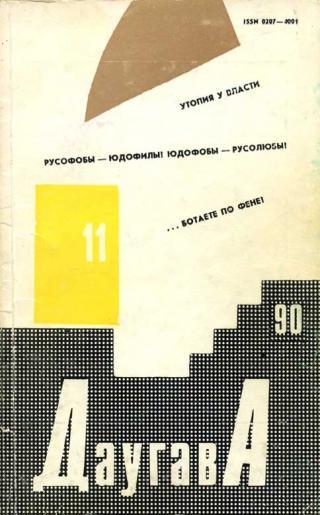 Кривоград, или часы, по которым кремлёвские сверяют [журнальный вариант]