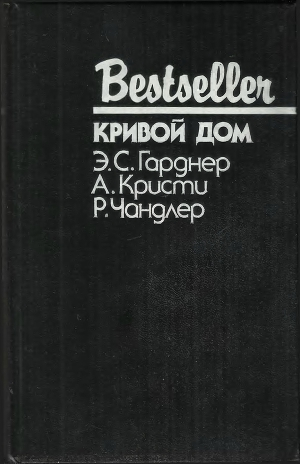 Кривой дом (сборник)