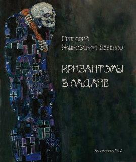 Кризантэмы в ладане